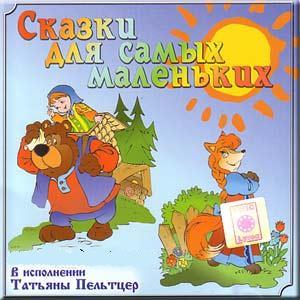Сказки для самых маленьких в исполнении Татьяны Пельтцер