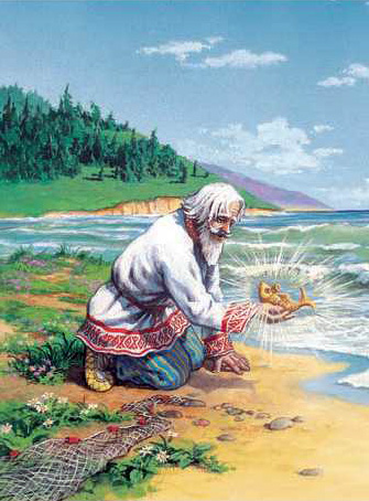 А.С. Пушкин. Сказка о рыбаке и рыбке