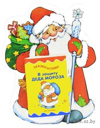 В защиту Деда Мороза