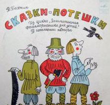 Бахтин В. Докучные сказки