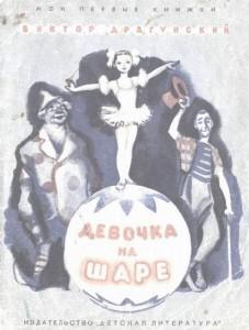 Драгунский В. Девочка на шаре